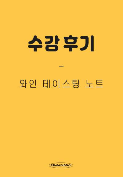 <와인 테이스팅 노트> 수강 후기