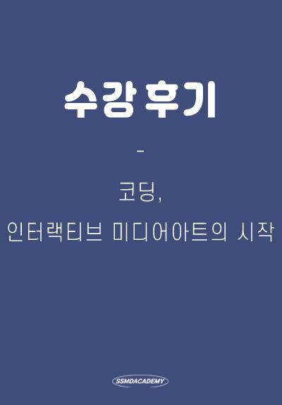 <코딩, 인터랙티브 미디어아트의 시작> 수강 후기