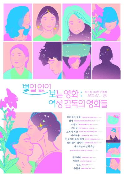_퇴근길씨네마_등급(극장용).jpg