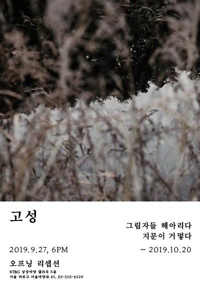 고성 개인전 <그림자들 헤아리다 지문이 거멓다>