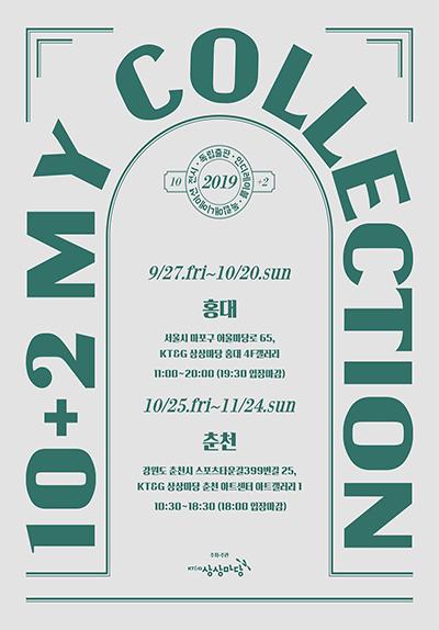 제10+2회 KT&G 상상마당 <MY COLLECTION>