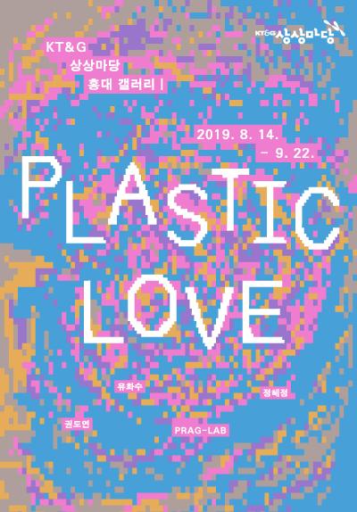 <PLASTIC LOVE>