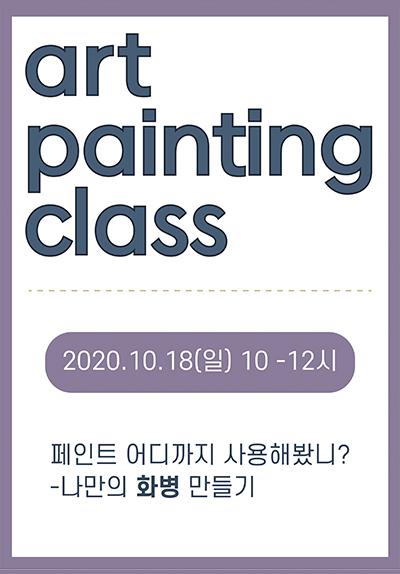 나만의 화병 만들기 - 10/18(일) 10시 클래스
