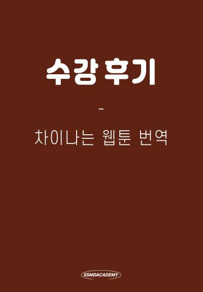 <차이나는 웹툰 번역> 수강 후기