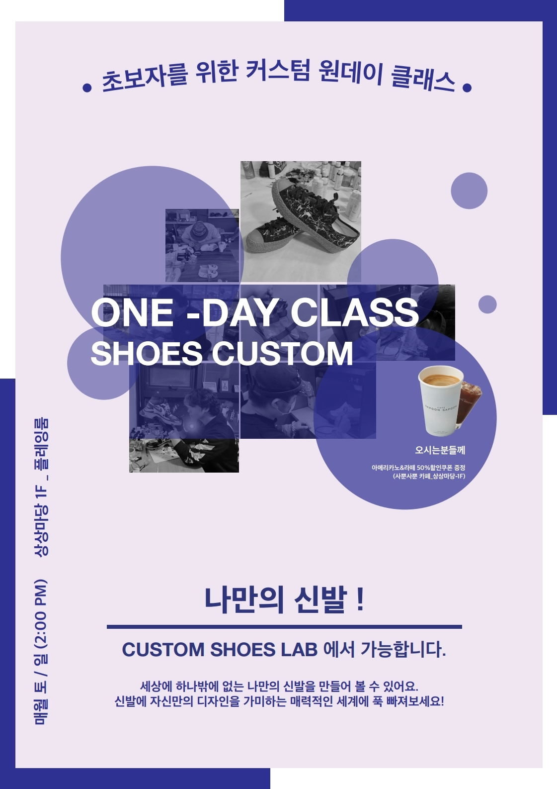 ONE-DAY CLASS SHOES CUSTOM