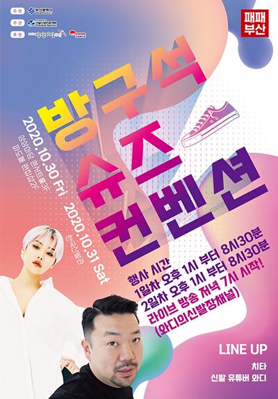 패패부산 <방구석 슈즈 컨벤션>