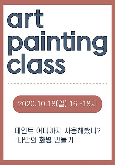 나만의 화병 만들기 - 10/18(일) 16시 클래스