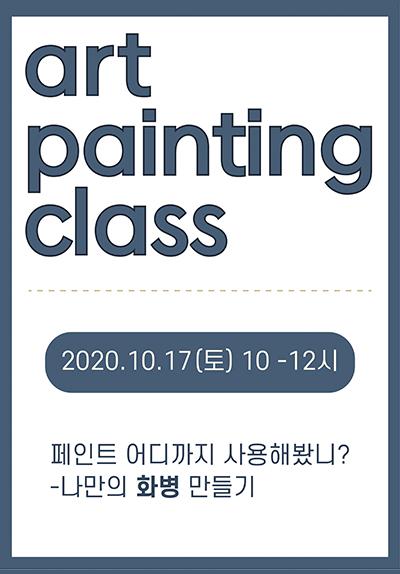 나만의 화병 만들기 - 10/17(토) 10시 클래스