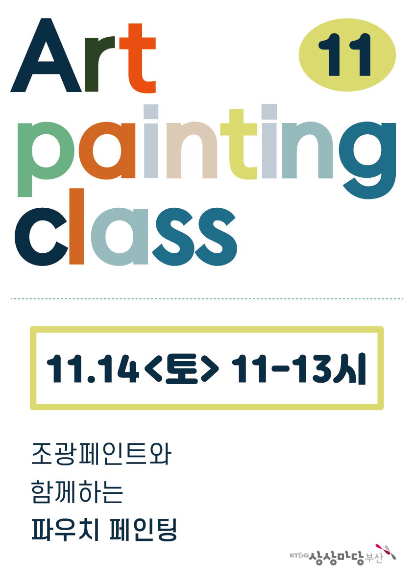 파우치 페인팅 클래스 - 11/14(토) 11~13시 타임