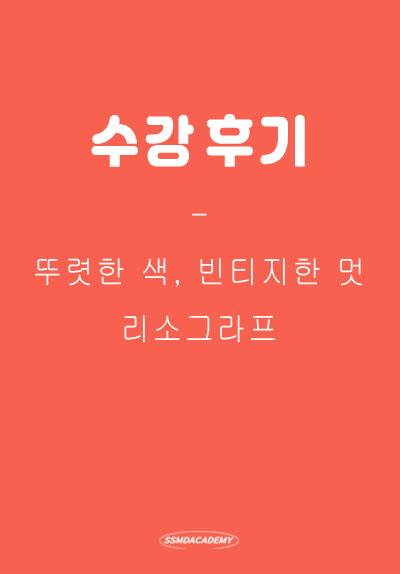 <뚜렷한 색, 빈티지한 멋_리소그라프> 수강 후기