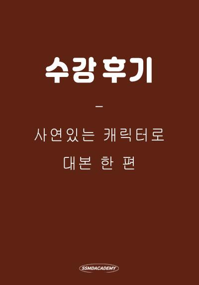 <사연있는 캐릭터로 대본 한 편> 수강 후기