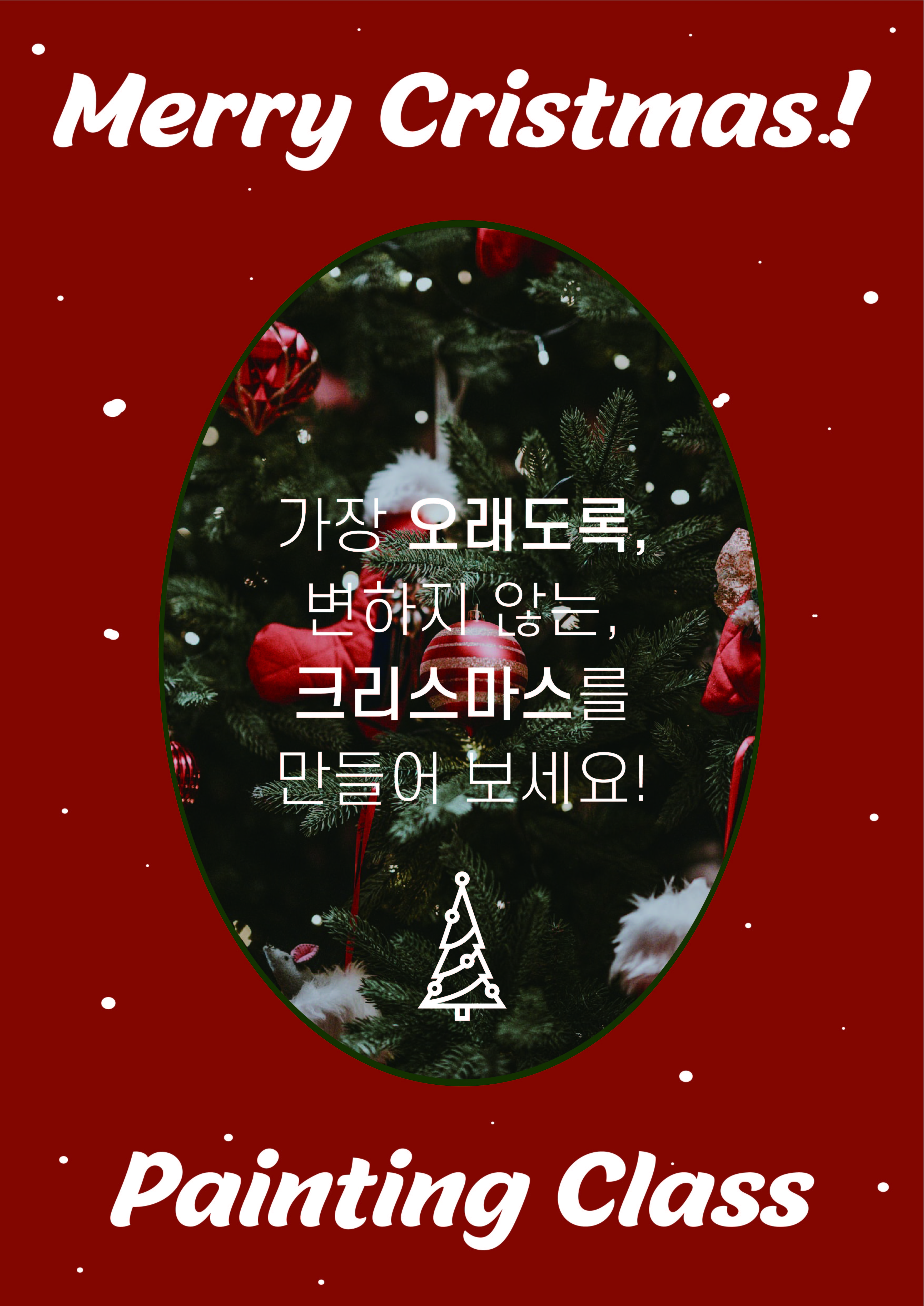 패브릭트리 페인팅 클래스 - 12/12(토) 15~17시 타임
