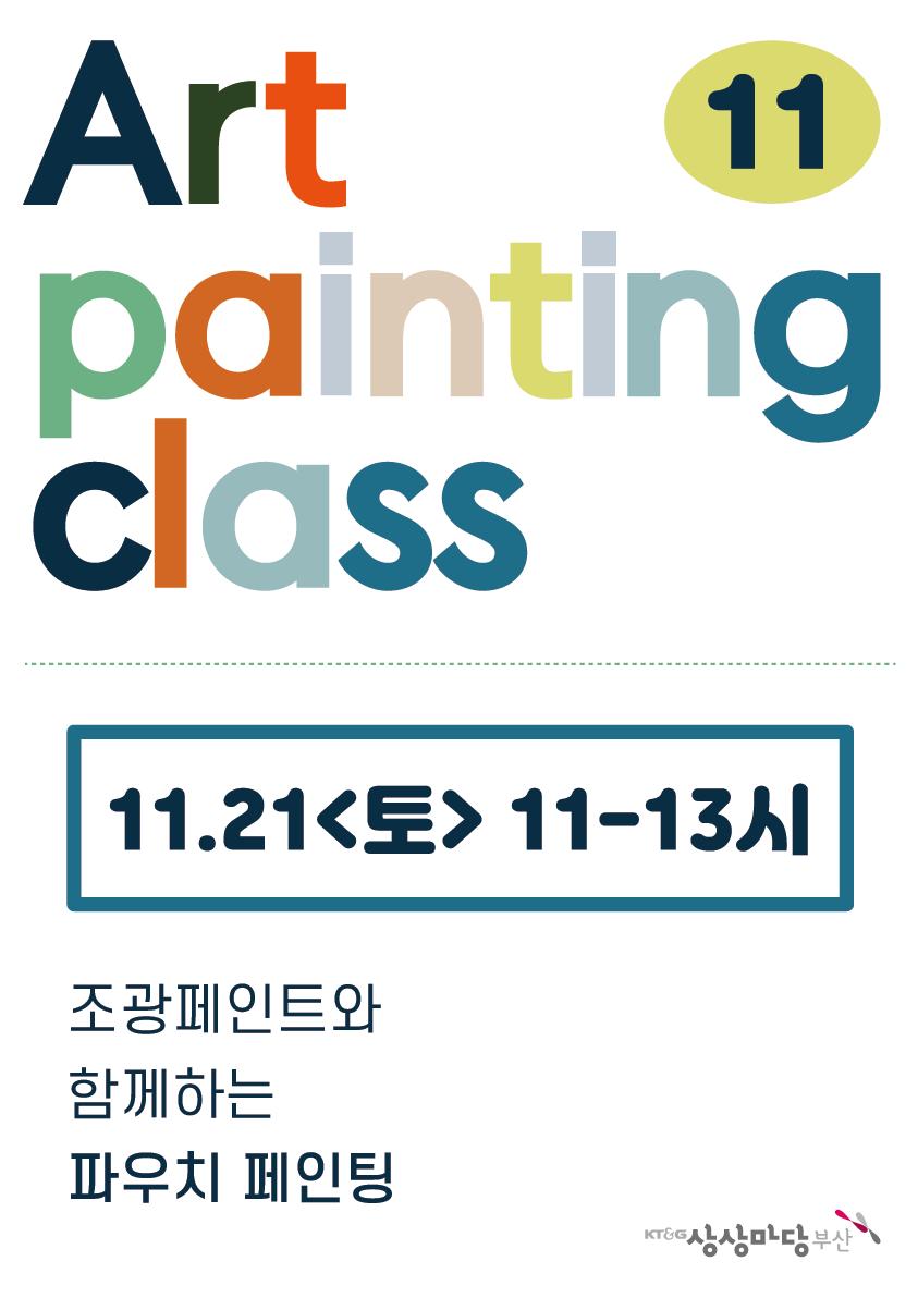 파우치 페인팅 클래스 - 11/21(토) 11~13시 타임