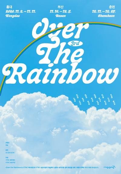 제 3회 <Over the Rainbow>