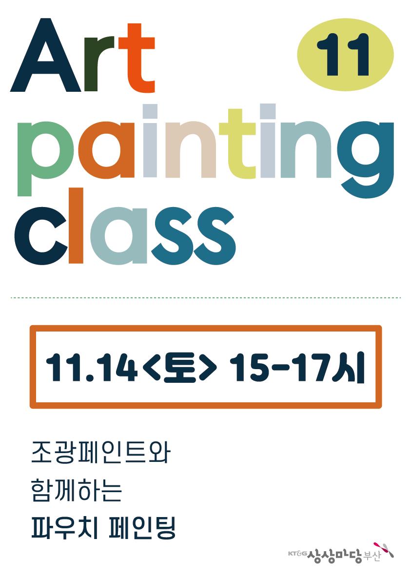 파우치 페인팅 클래스 - 11/14(토) 15~17시 타임