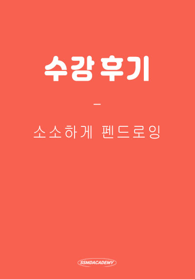 <소소하게 펜드로잉> 수강 후기