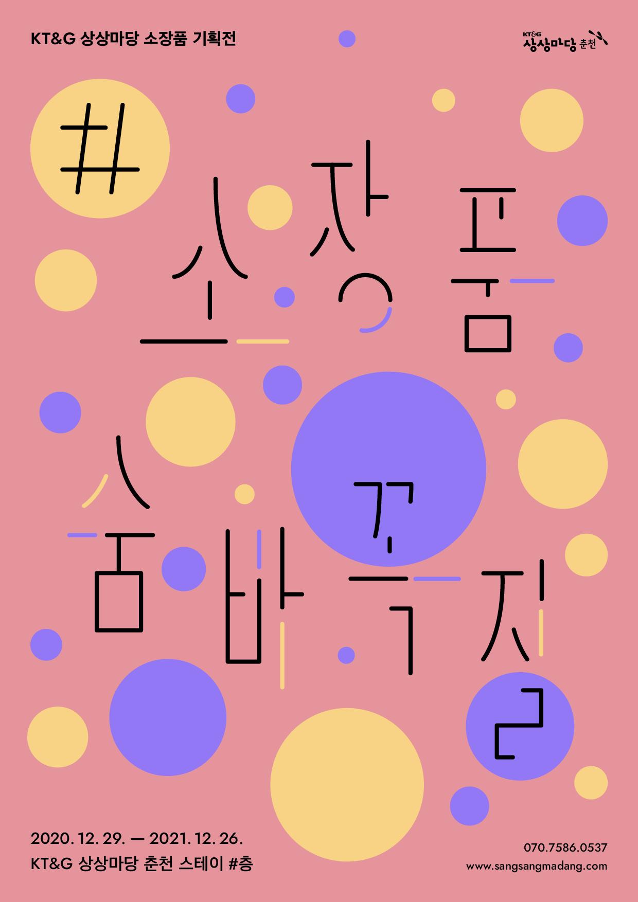 소장품숨바꼭질_포스터_1223.jpg