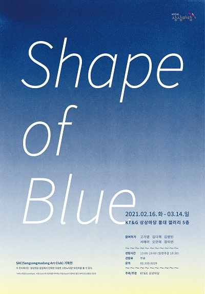 Shape of Blue 포스터_최종.jpg