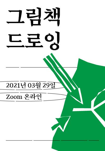 0섬네일_창작기획-01.jpg