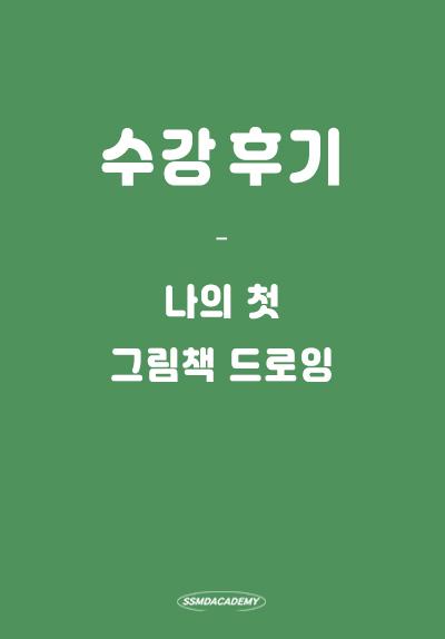 <나의 첫 그림책 드로잉> 수강 후기