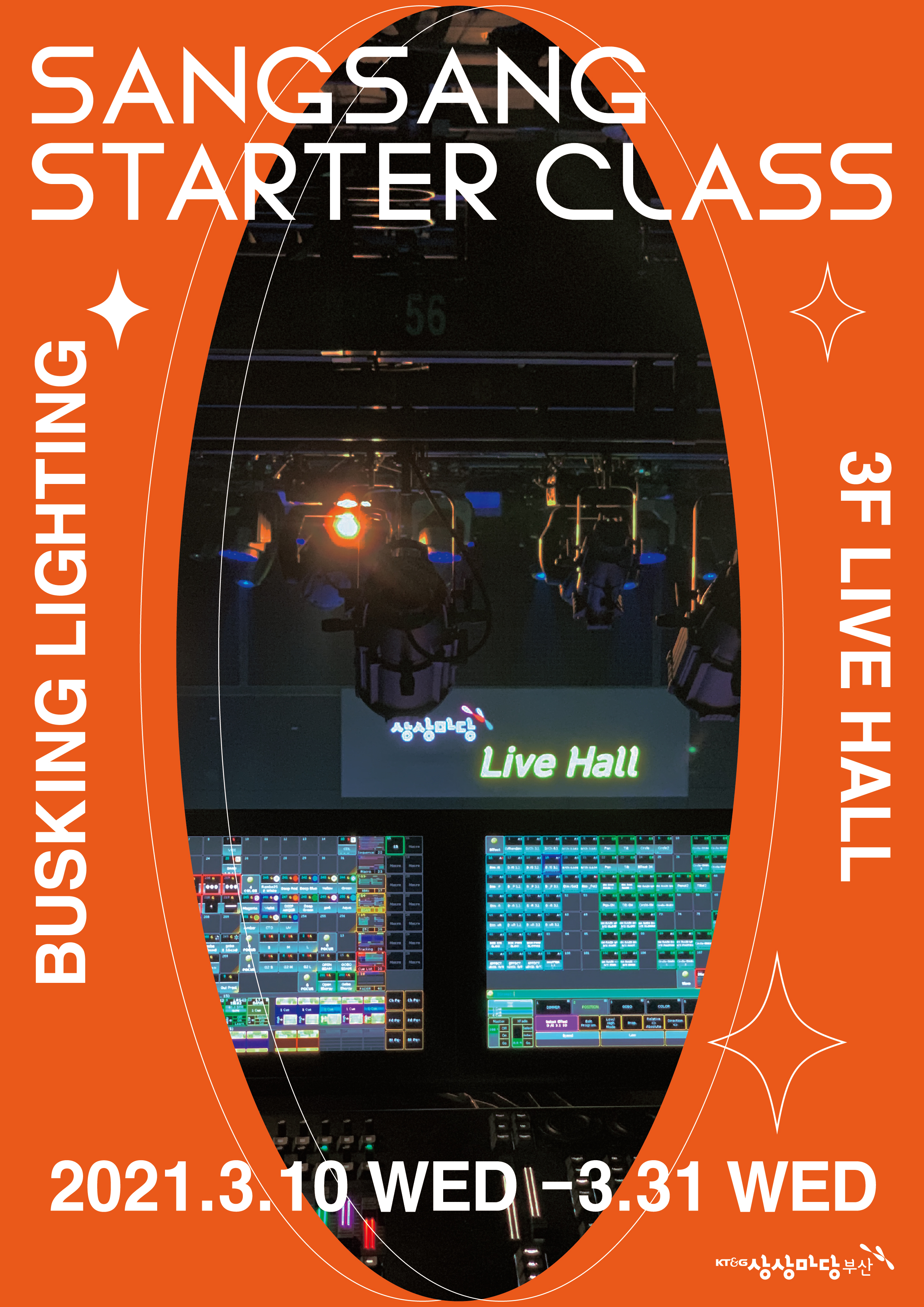 SANGSANG STARTER CLASS : 버스킹 조명