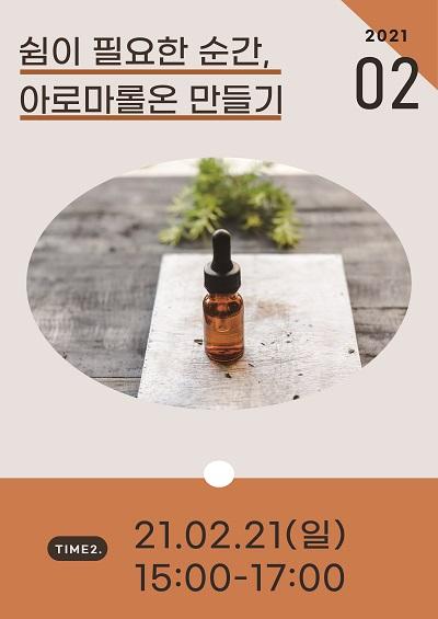 아로마롤온 클래스 - 2/21 (일) 15~17시 타임