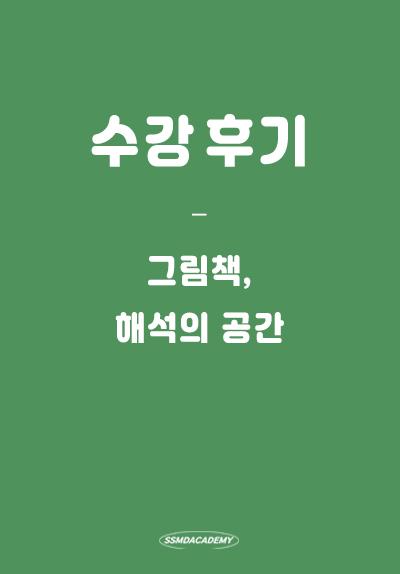 <그림책, 해석의 공간> 수강 후기