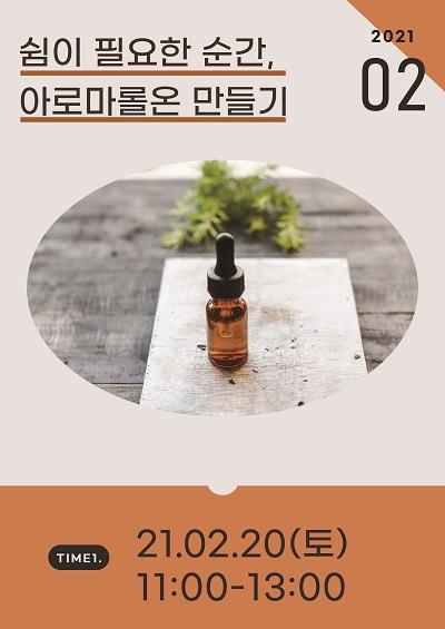 아로마롤온 클래스 - 2/20 (토) 11~13시 타임
