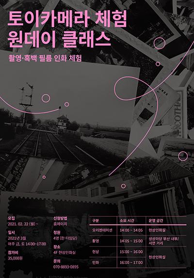 토이카메라로 찍는 흑백 사진 원데이 클래스 - 3/6(토)