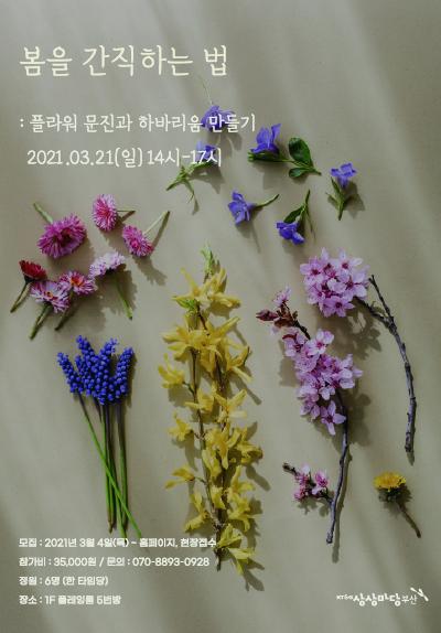 봄을 맞이하는 법 - 3월 21일 (일) 14-17시 타임