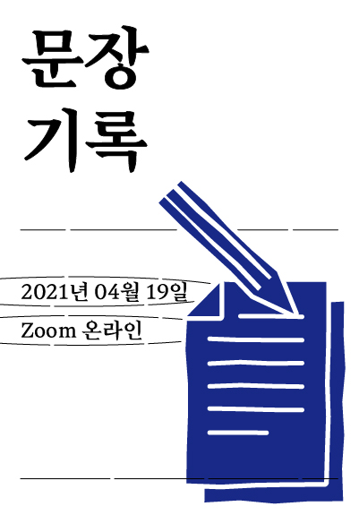 섬네일_문장의재구성.jpg