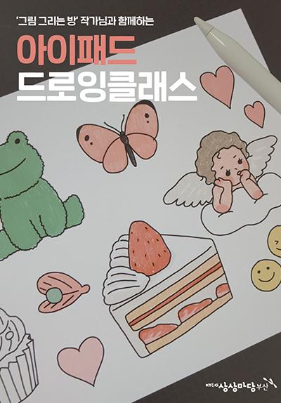 아이패드 드로잉 클래스 - 3월 27일 (토) 14-17시 타임