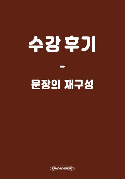 <문장의 재구성> 수강 후기