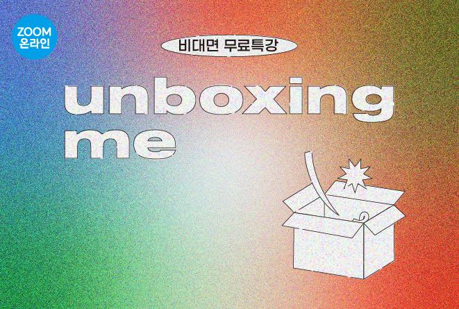 [ 2021, 수요일에 만나요 : Unboxing Me ]