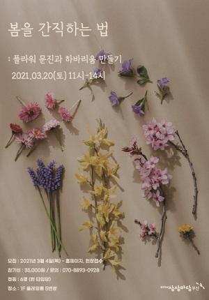 봄을 맞이하는 법 - 3월 20일 (토) 11-14시 타임