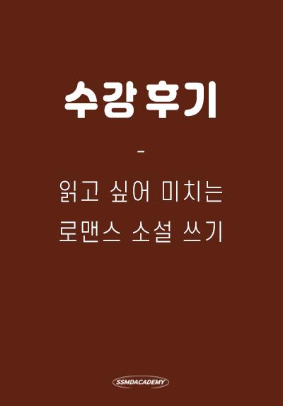 <읽고 싶어 미치는 로맨스 소설 쓰기> 수강 후기