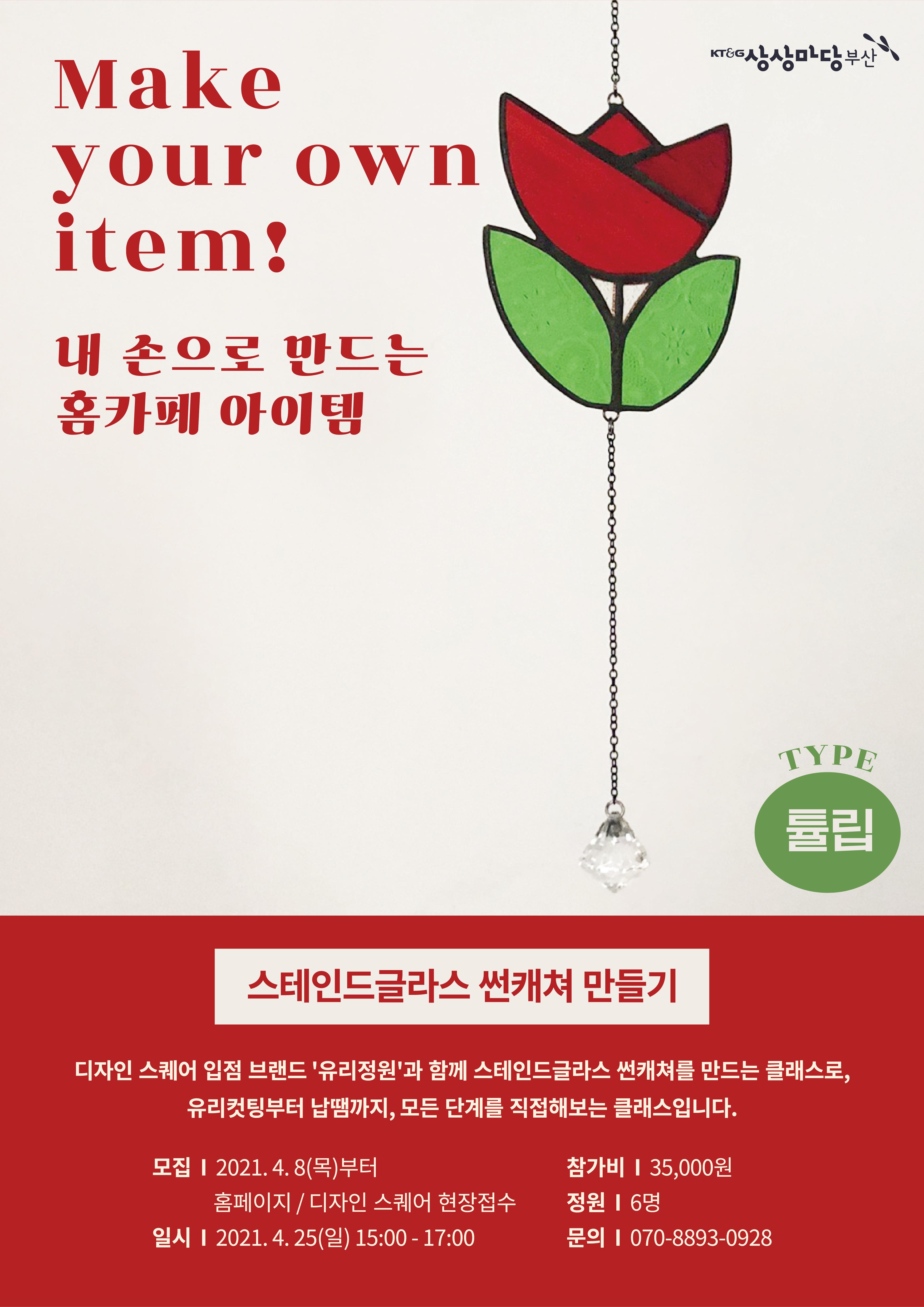썬캐쳐 만들기 클래스 - 4월 25일 (일) 15:00-17:00