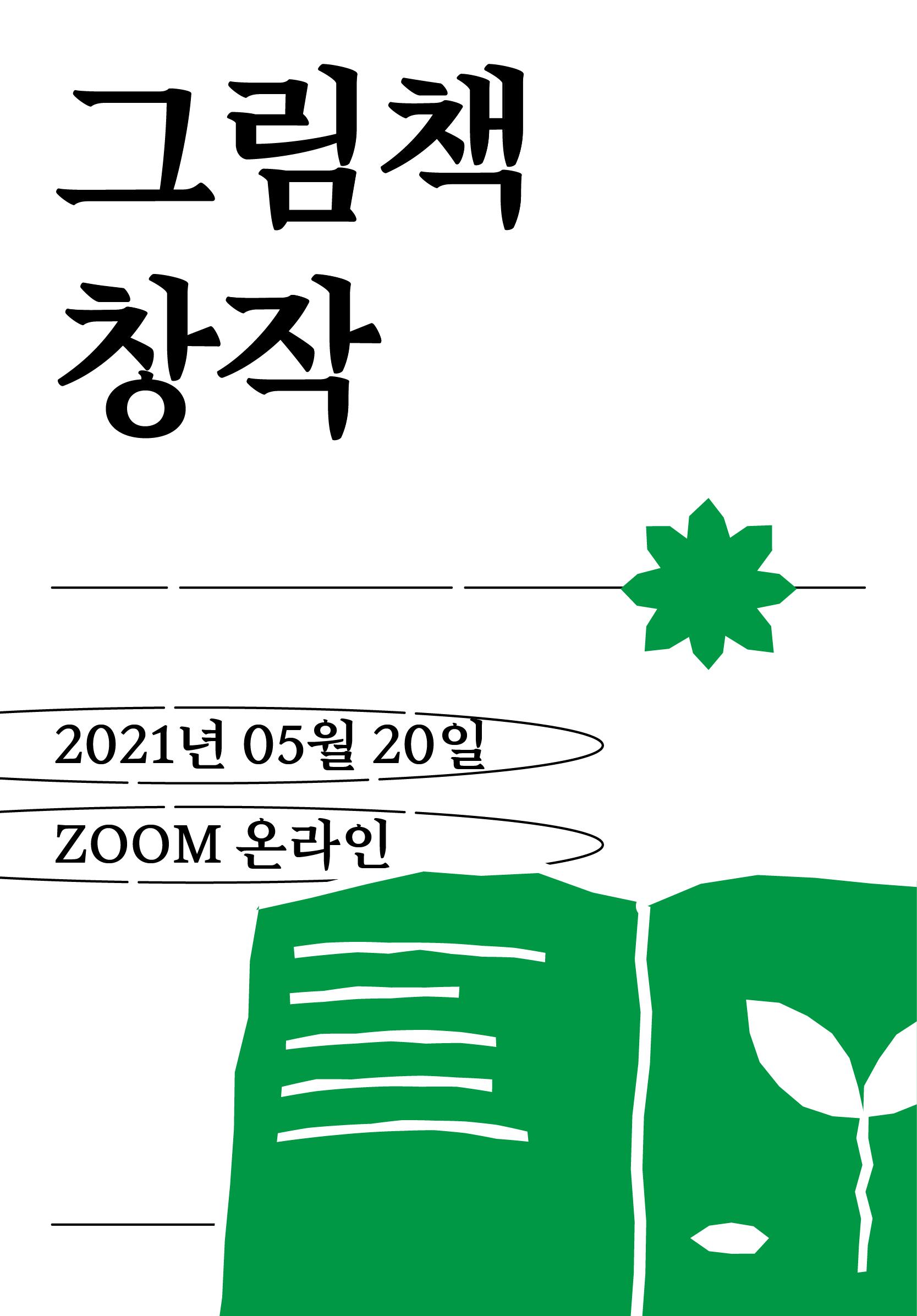0섬네일_창작기획_그림책창작(ZOOM).jpg
