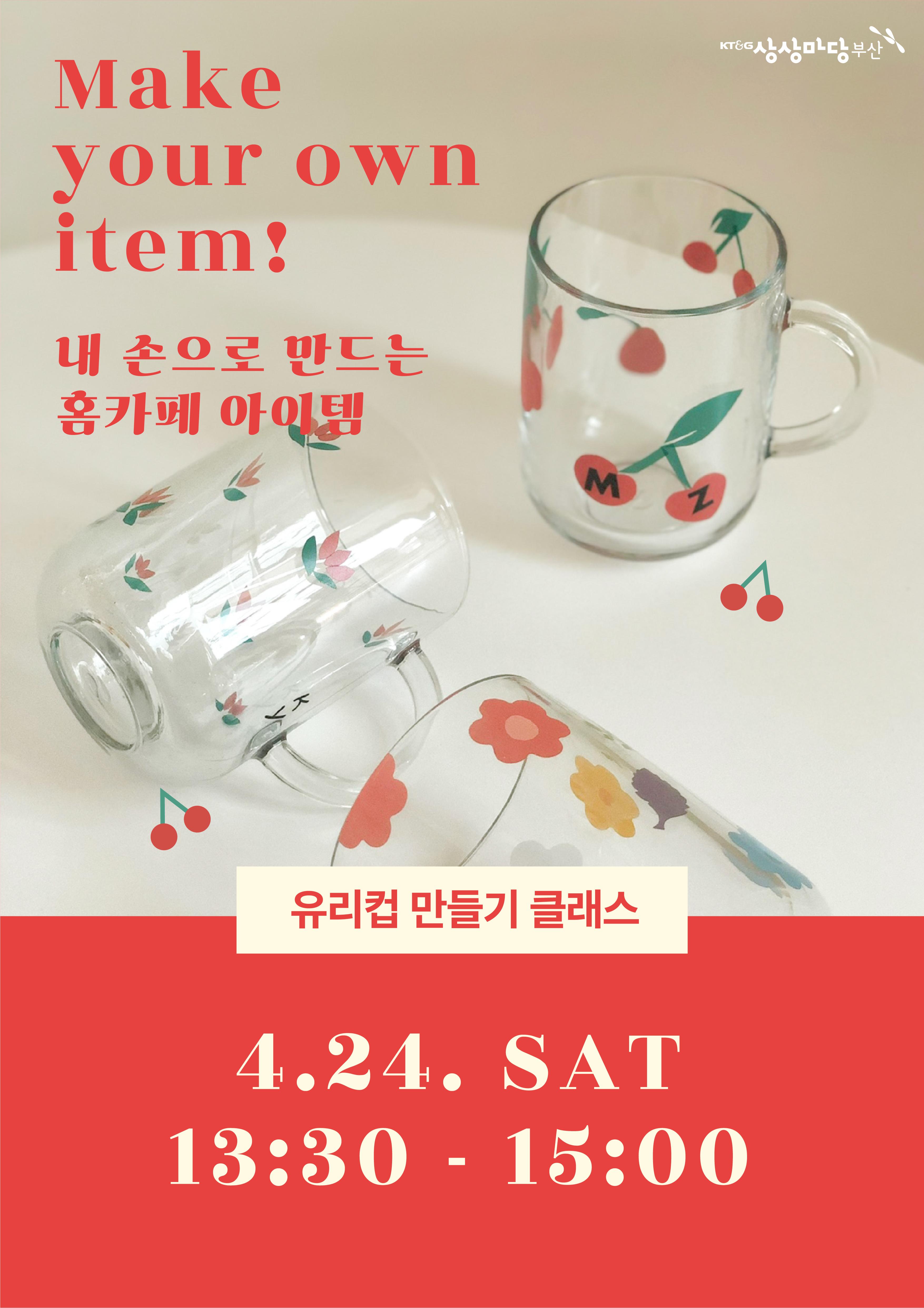 유리컵 만들기 클래스 - 4월 24일 (토) 13:30-15:00