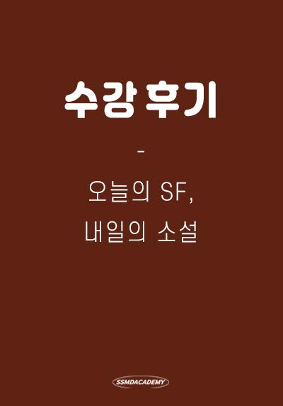 <오늘의 SF, 내일의 소설> 수강 후기