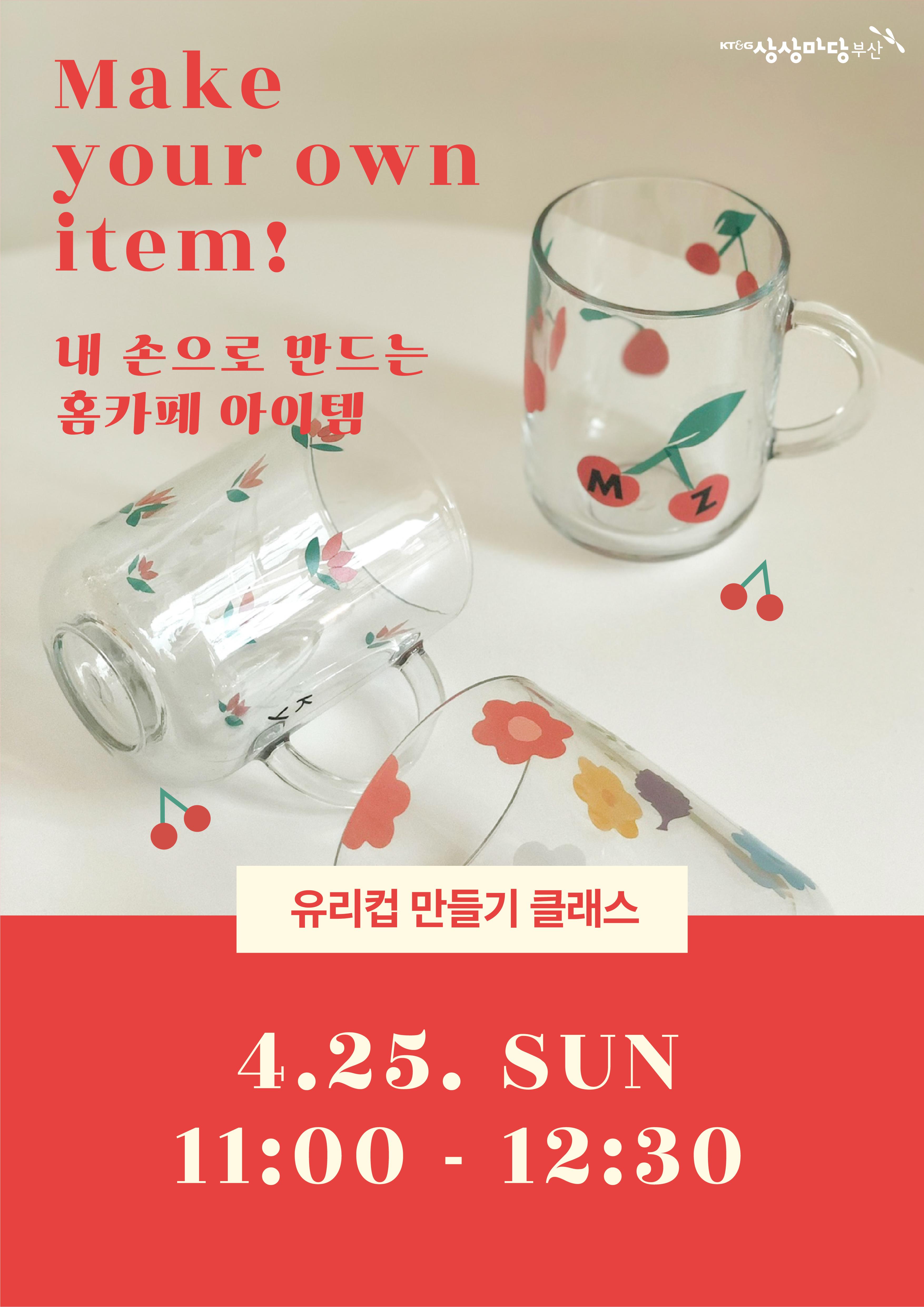 유리컵 만들기 클래스 - 4월 25일 (일) 11:00-12:30