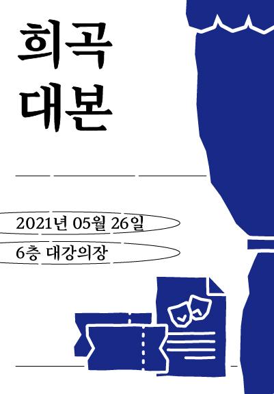 섬네일_연극하는마음.jpg
