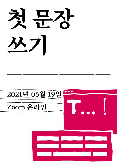 섬네일_첫문장.jpg