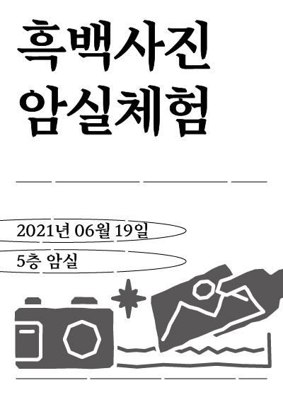 [ONEDAY] 친절한 흑백필름 설명서
