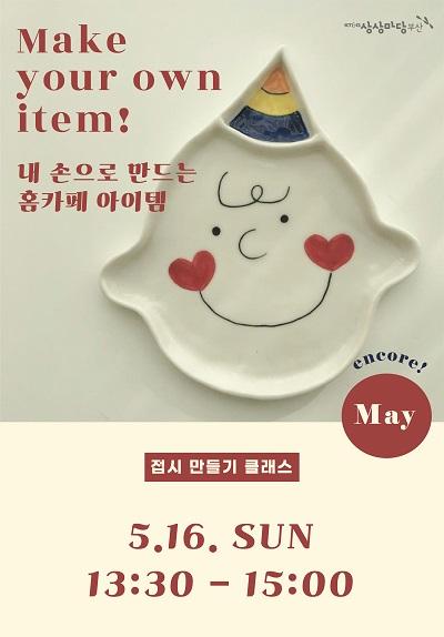 접시 만들기 클래스 - 5월 16일 (일) 13:30-15:00 타임