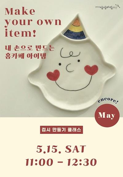 접시 만들기 클래스 - 5월 15일 (토) 11:00-12:30 타임