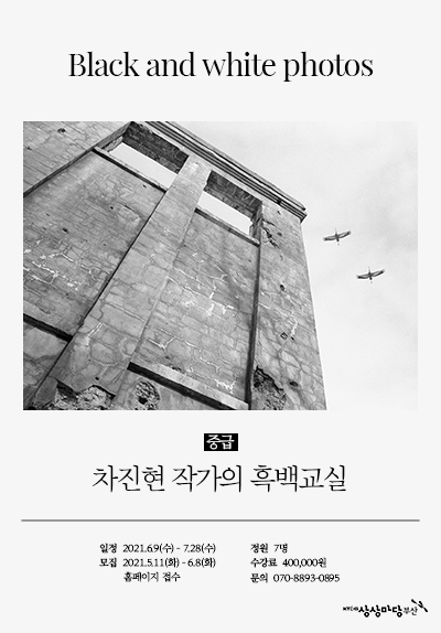 [중급] 차진현 작가의 흑백교실