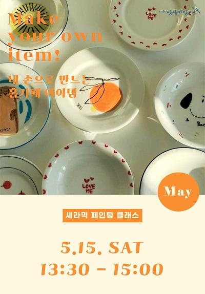 세라믹 페인팅 - 5월 15일 (토) 13:30-15:00 타임