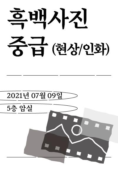 섬네일_다시만나는흑백.jpg