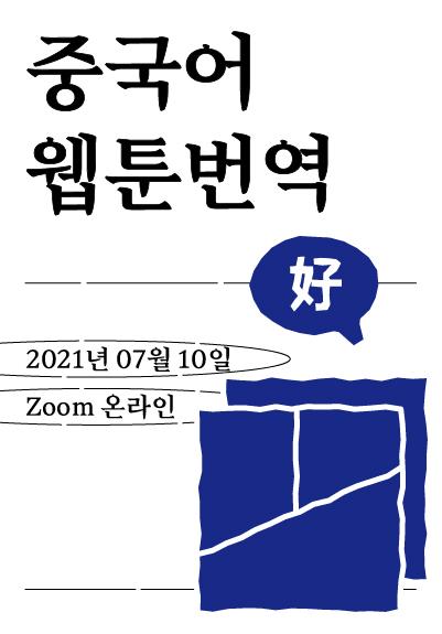 차이나는 웹툰 번역
